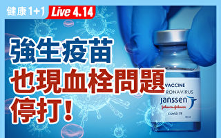 【重播】強生AZ疫苗都現血栓問題?原因深度解析
