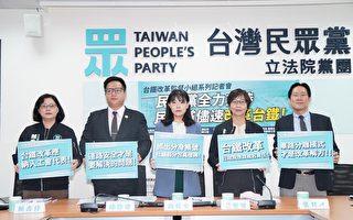台铁改革 民众党:违法厂商负责人列黑名单