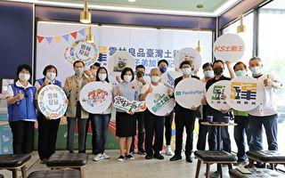 为全中运云林县选手加油  企业联合赞助土鸡胸肉