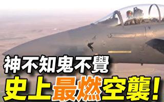 【探索时分】神不知鬼不觉 史上最成功空袭
