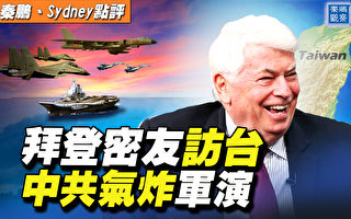 【秦鵬直播】拜登罕見派密友訪台 中共氣炸軍演
