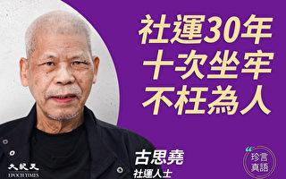 香港社運老將古思堯第11次入獄:中共最怕真相