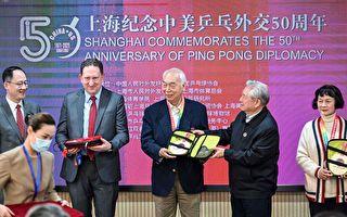 謝田:中美外交乒乓球到橄欖球的蛻變