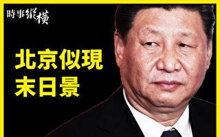 【時事縱橫】北京似現末日景 兩千萬網軍棄五毛