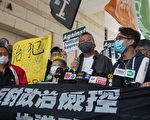 【重播】香港對9民主人士宣判 大批民眾聲援