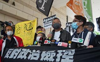 【直播】香港对7民主人士宣判 大批民众声援