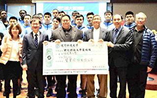 健行科大篮球队表现亮眼  声宝集团赞助50万元