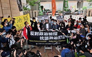 4月16日,香港「8.18集會」與「8.31集會」案進行宣判程序。圖為李卓人(中)、何秀蘭(左)等人在法院外,現場還有不少聲援他們的人士。(宋碧龍/大紀元)