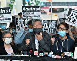 香港831案宣判 黎智英遭判8个月