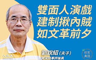 【珍言真语】刘锐绍:中共对港人强行宣传灌输