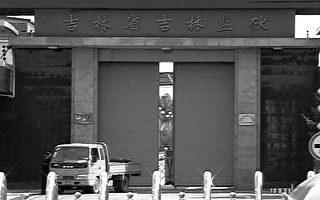 长春电视插播者孙长军被绑架 曾陷冤狱17年