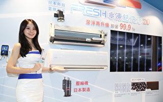 第31届台北电器空调3C影音大展开跑