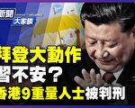 【新聞大家談】拜登大動作習不安?港9人獲刑