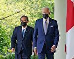 美日峰會聚焦抗共 聯合聲明重申台海穩定
