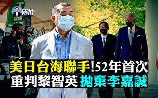 【拍案惊奇】克里上海被冷落 中共抛弃李嘉诚?