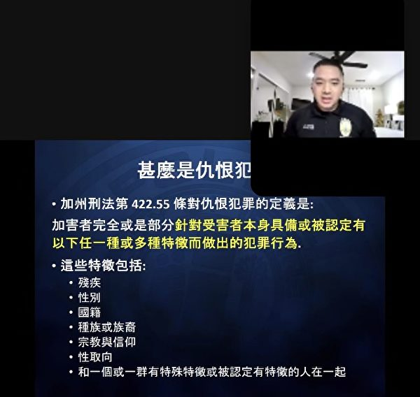 橙縣警官講解如何區分和應對仇恨犯罪