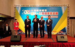 台湾体育总会理事长 郑锦洲交棒给汪辉