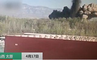 太原化工厂发生爆炸 致2人死亡3人失踪