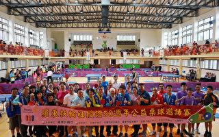 國際扶輪社50週年公益桌球賽成績出爐