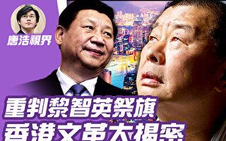【唐浩视界】重判黎智英祭旗 中共启动香港文革