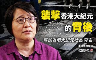 【思想领袖】郭君:香港大纪元遭袭击内幕