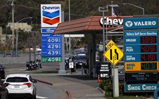 洛縣油價突破4美元 比全美高1.1美元