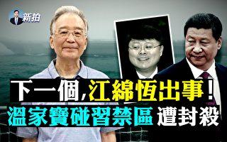 【拍案驚奇】美3艦圍遼寧號 溫家寶撰文碰禁區遭封?
