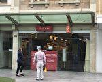 阿市蘭道街店舖更替 Dymocks書店讓位Rebel運動品店