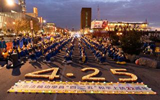 纪念四二五22周年 纽约法轮功学员烛光夜悼