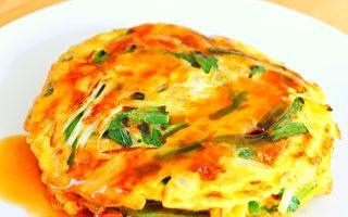 【美食天堂】香煎芙蓉蛋做法~西方人超爱这样的做法!