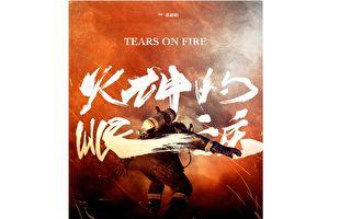 台劇《火神的眼淚》5月上檔 片頭曲今釋出