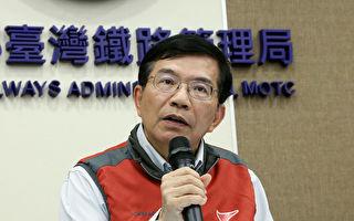 接任台湾交通部长 王国材:台铁改革优先
