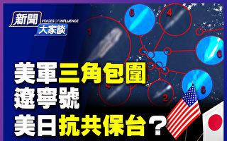 【新聞大家談】美艦傳南海三角包圍遼寧號