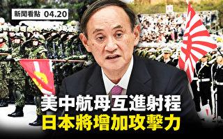 【新闻看点】美日舍5G抢攻6G 联澳建海底电缆