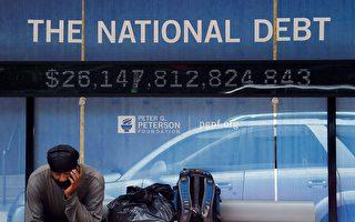 智庫:美實際國債逾123兆 每人負擔80萬美元