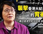 陈思敏:郭君谈香港大纪元遇袭内幕传递何信息