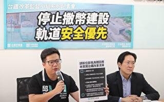 促台鐵改革 民眾黨:鐵道安全優先