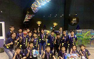 林园国小健身机器人 夺台湾选拔赛冠军