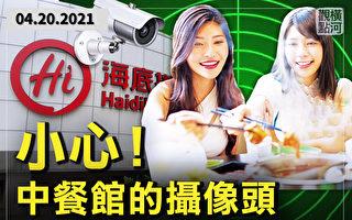 【横河观点】小心中餐馆摄像头 中共监控侵世界