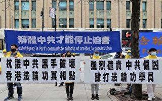 蒙特利尔法轮功谴责中共袭击香港真相点