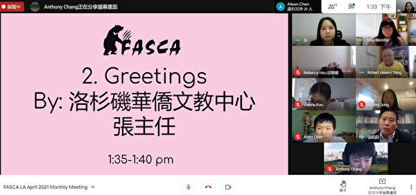 FASCA-LA四月線上會 推動臺灣參與WHA