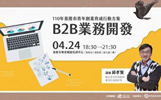 """基""""B2B业务开发""""课程 为青年创业挹注新能量"""
