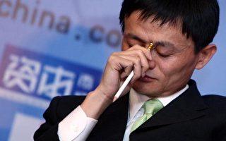 「中國企業家沒好的下場」 馬雲十年前一語成讖