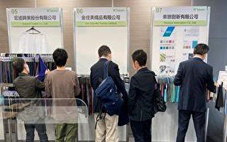 台紡拓會力抗疫情前進東京 估吸5百萬美金商機