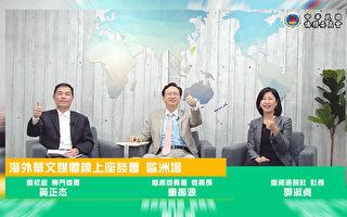 台灣推廣海外華文教育 擬設立「台灣華語文學習中心」