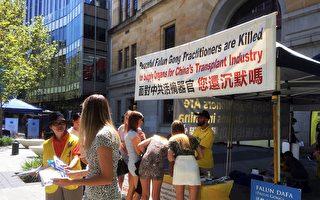 澳洲珀斯人闻真相 吁有良知者制止中共迫害