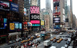 紐約市救旅遊業 花3千萬元推廣 史上最高