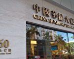 被疑未獲北京支持 華融遭惠譽連降三級