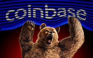 【財商天下】Coinbase套現3億 比特幣熊市來了?