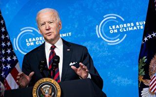 气候峰会 拜登宣布美国2030减排五成